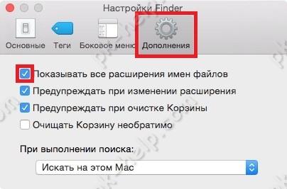 Скрин Как включить видимость расширение файлов в Mac OS X