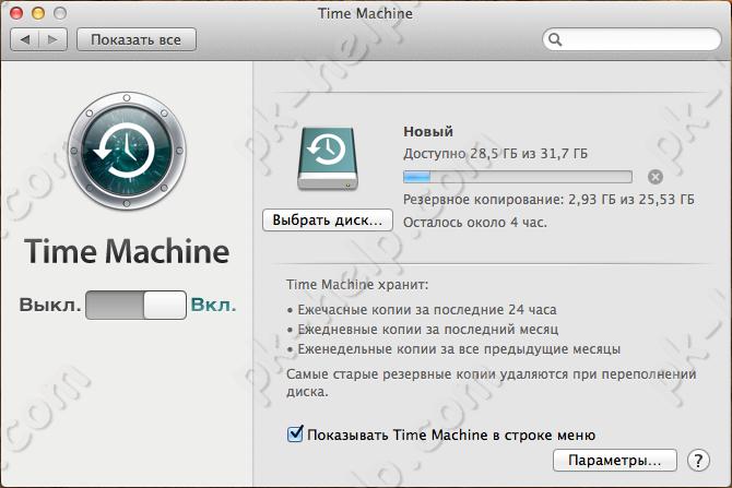 Фото Выполнение резервного копирования MAC OS