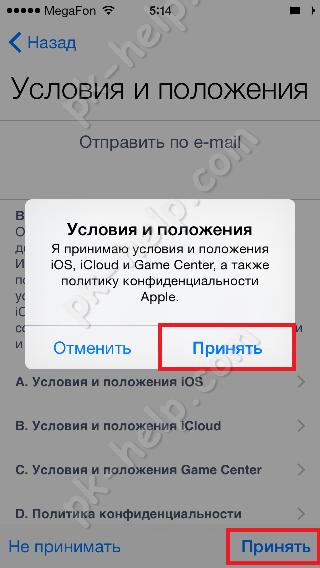 Фото Скинуть всю информацию с iPhone 5 на iPhone 6 Plus