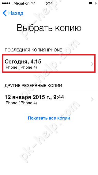 Фото Восстановление с резервной копии iPhone