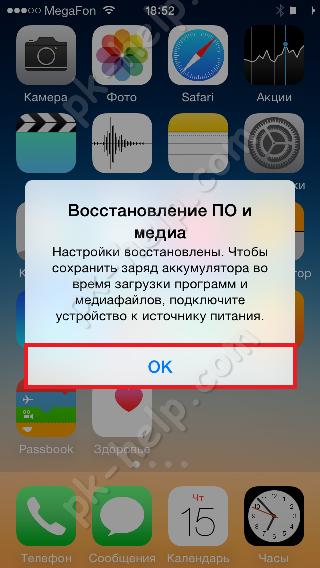 Скрин Восстановление всех данных с iPhone