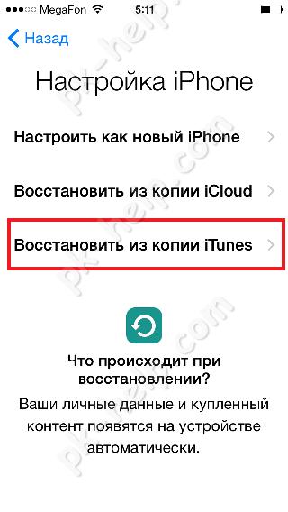 Фотография Восстановить iPhone из резервной копии