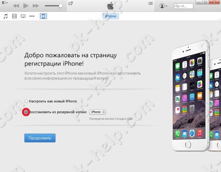 Скрин Восстановление данных на новый iPhone 5s