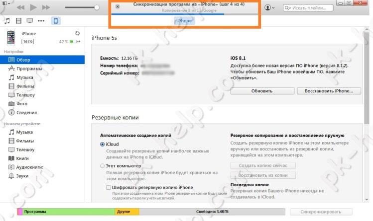 Скриншот Пернести данные с iPhone 4s на iPhone 5s