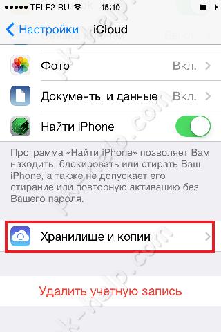 Скрин как перенести информацию с iPhone 5s на iPhone 6