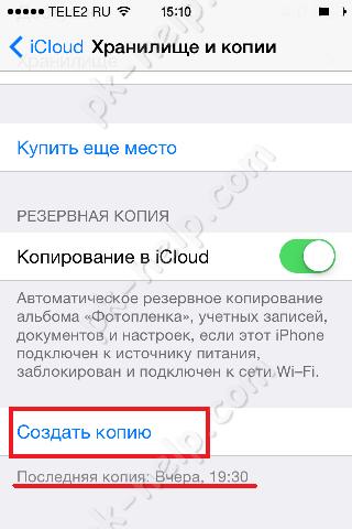 Скриншот Как перенести информацию с iPhone 5s на iPhone 6 plus