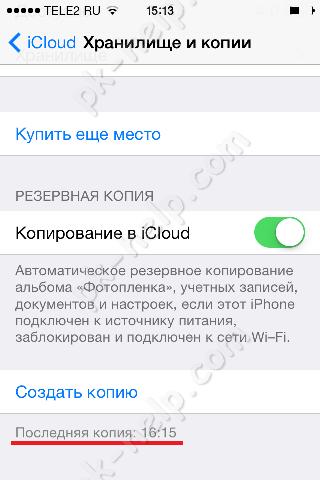 Фото скопировать данные с iPhone 4 на iPhone 6