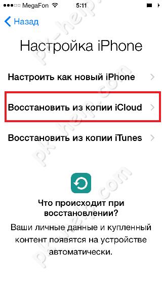 Фотография Скопировать все данные на новый iPhone
