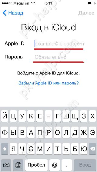 Скриншот Перенести контакты на новый Айфон
