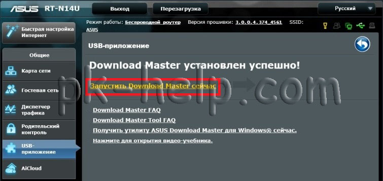 Фотография Запуск Downloud Master