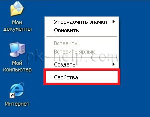 Фото Как увеличить шрифт на компьютере windows xp