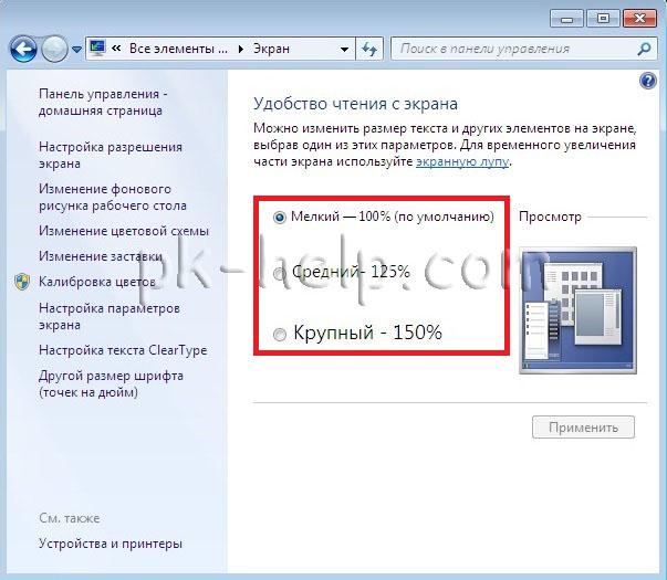 Скрин Увеличить шрифт в Windows 7