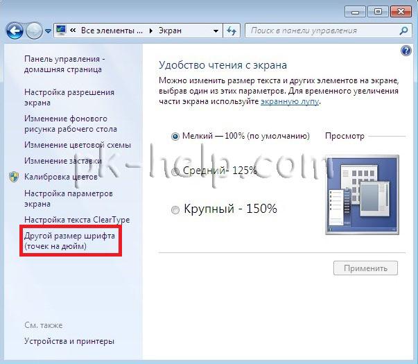 Фото Увелчить масштаб на ноутбуке Windows 7
