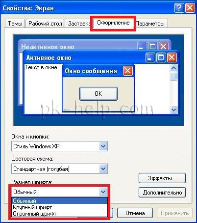 Скрин Как увеличить шрифт на ноутбуке Windows XP
