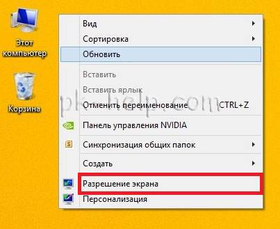Фотография увеличение шрифта в Windows 8