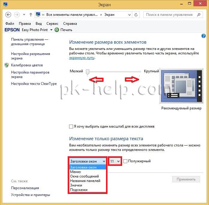 Фотография Изменение масштаба иконок на нотубуке Windows 8