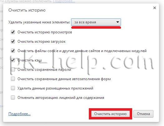 Принтскрин Освобождение места на диске С, удаление временных файлов в Chrome