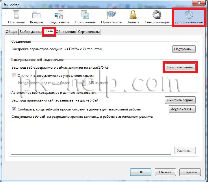 Фото Очистка диска C, путем удаления кеша в Mozilla Firefox