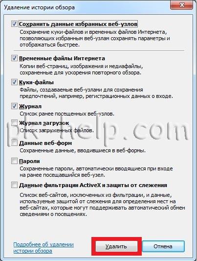 Скриншот Чистка диска за счет уделения временных файлов в Internet Explorer