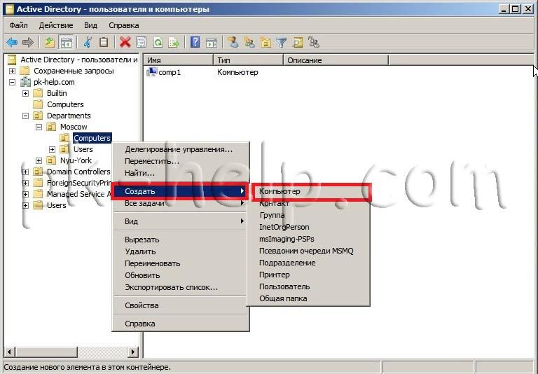 Создание и администрирование объекта компьютер в Active