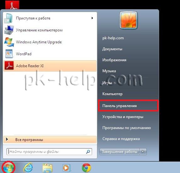 Скрни Панель управления Windows7