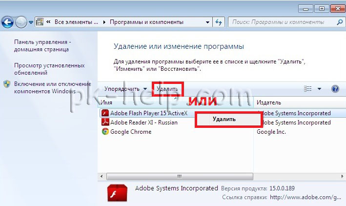Фото Список программ и удаление Windows7