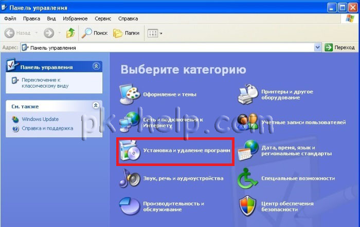 Скрни Удаление программы в Windows XP