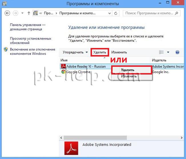 Скриншот Удаление программ в Windows 8