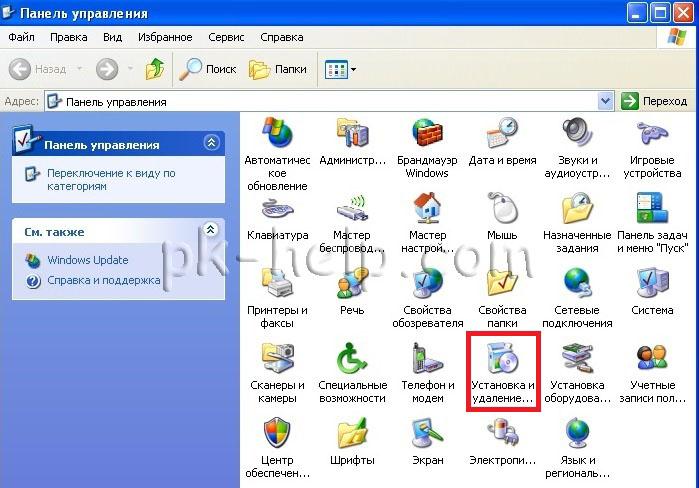 Фотография Способы удалить программы в Windows XP