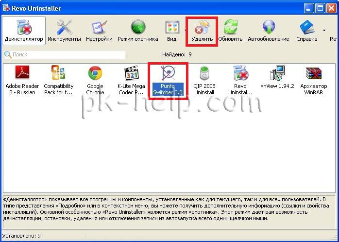 Фото Как удалить программу Revo Uninstaller.