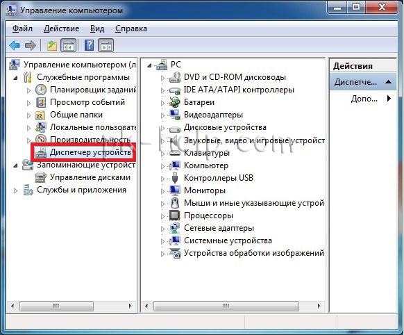 Скриншот Как открыть Диспетчер устройств
