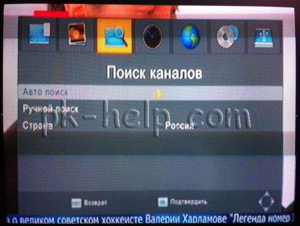 Скрин Автоматический поиск каналов цифровго телевидения