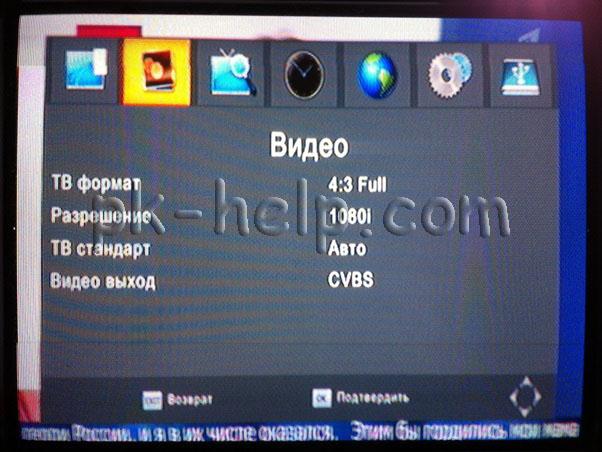 Фотография Настройка Видео изображения приставки DVB-T2