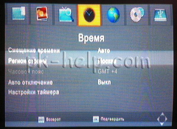 Фото Настройка времени на приставке DVB-T2