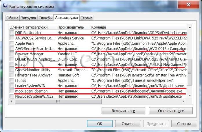 Скрин Поиск вируса шифрующего файлы