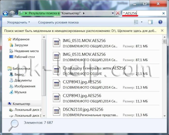 Фото Не удачный способ удалить зашифрованные файлы