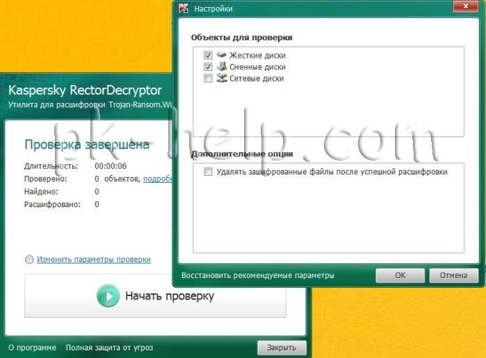 Скрин Удаление зашифрованных файлов