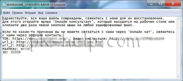 Фотография Текстовый файл Внимание открой меня