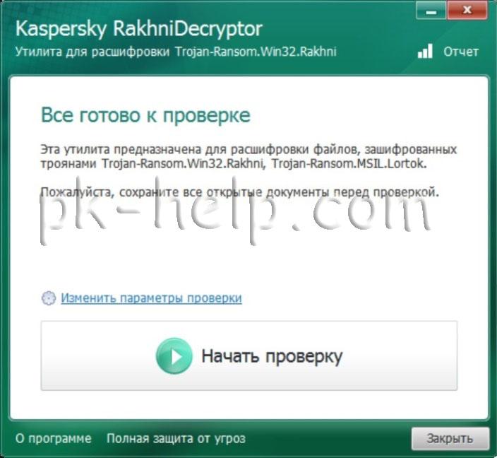 Фотография Удаление шифровальщика с помощью RectorDecryptor