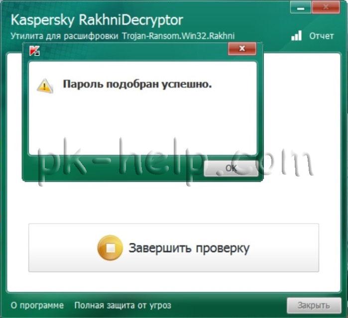 Фотография Расшифровка зашифрованного вирусом файла