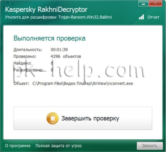 Скрин Как удалить вирус зашифровывающий файлы