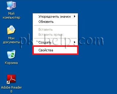 Фото Как увеличить значки в Windows XP