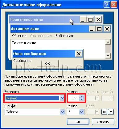 Скриншот Указать размер значков на рабочем столе в Windows
