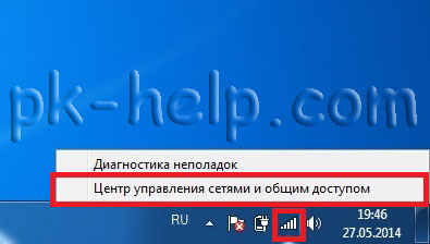 Скриншот Включение Вай фай в Windows