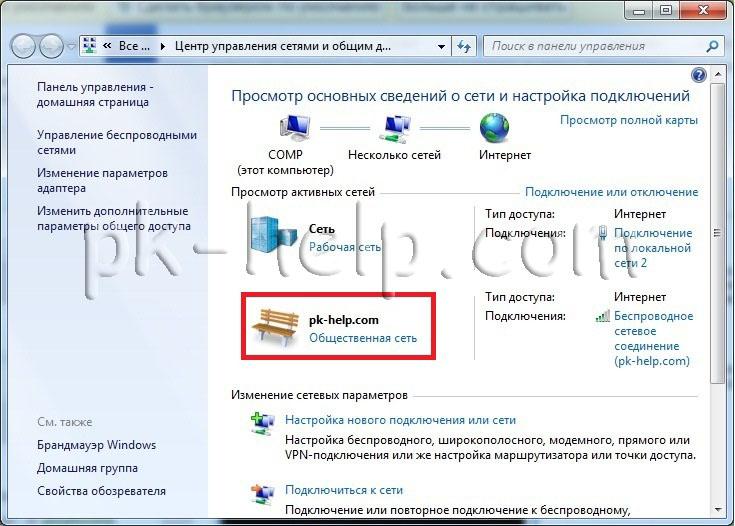 Скриншот Созданная сеть для раздачи Интернета по Wi-Fi