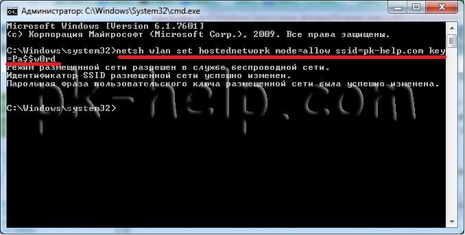 Скриншот Создание Wi-Fi сети с помощью командной строки