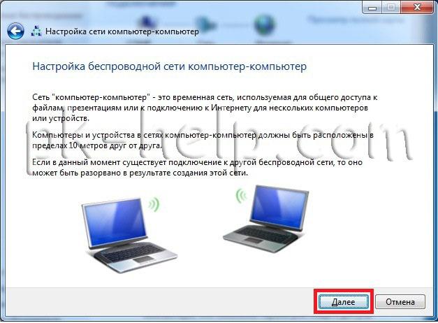 Фото Беспроводная сеть компьютер- компьютер