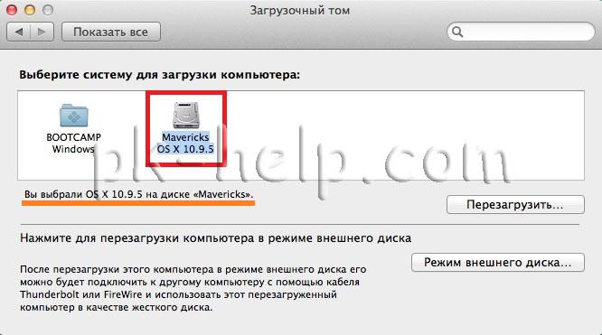 Фото Выбор загрузки ОС по умолчанию Window или МАК