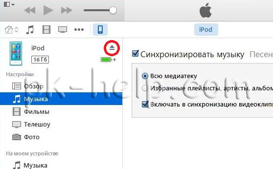 Как удалить музыку с iPod, iPad, iPhone видео