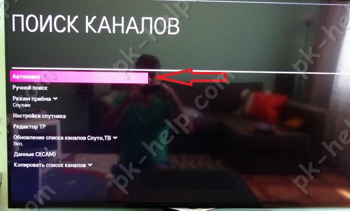 Фотография Автопоиск спутниковых каналов